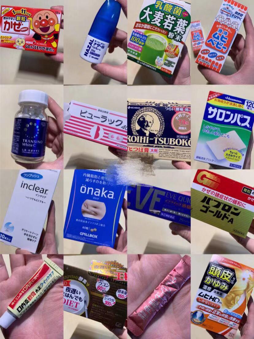 日本药妆店必买合集【药品篇】